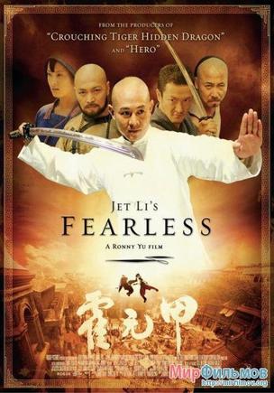 Какой есть хороший фильм про восточные единоборства?