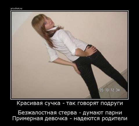 покажите примерную и красивую девушку?