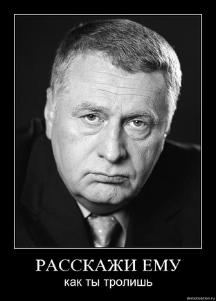 Ваш любимый латвийский или российский политик?