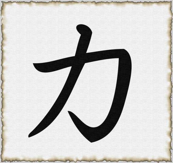 Символ силы тату