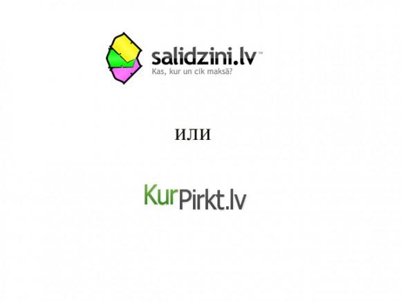 Подскажите мне Латвийский интернет-магазин с большим выбором техники/моб.телефонов.