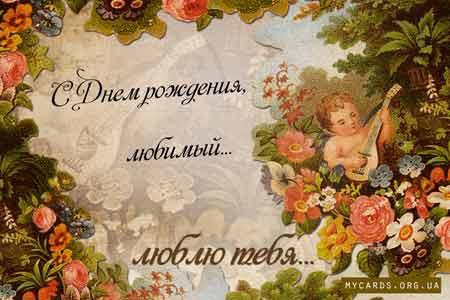 открытки с надписями с днем рождения: