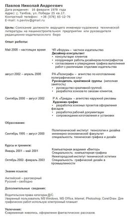 Cv образец на русском языке - фото 8