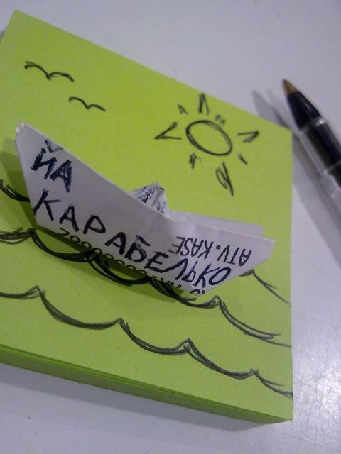 Карабелько ))