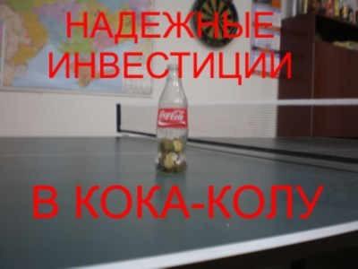 Ваша любимая реклама? :-)