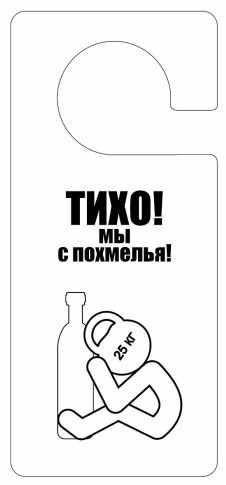 Последствия бурной пьянки)) это?