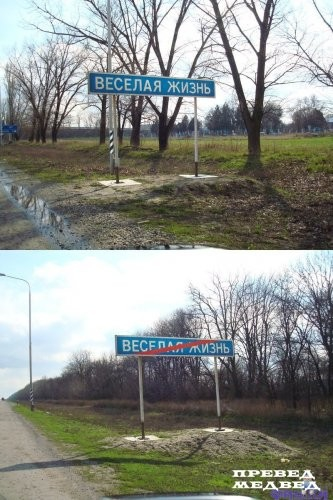 к чему ведут хорошие и плохие дороги? ( на каком же перекрестке остановка ) ? :D