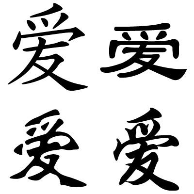 Иероглиф означает секс