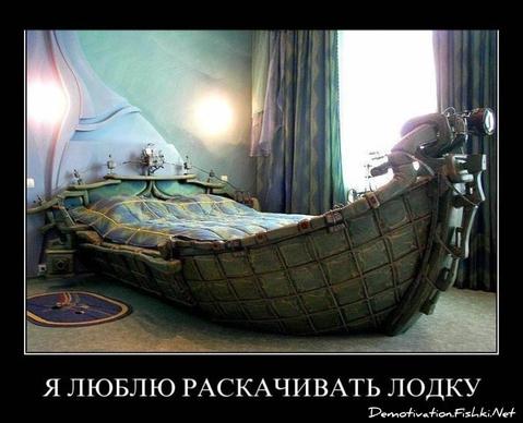 раскачай мою лодку зая