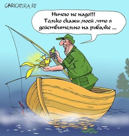 приколы с днем рождения рыбаку