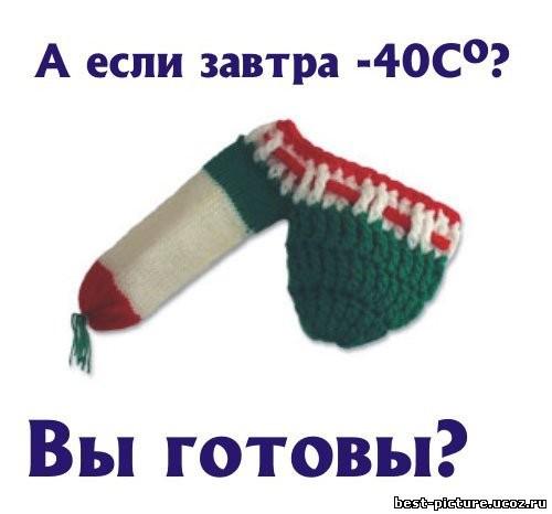 можете показать холод?