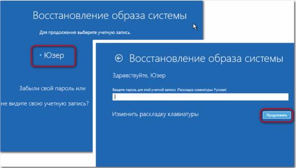 Создание резервной копии образа Windows 8.1 и 10 и восстановление системы(О штатном бэкап-функционале Windows)