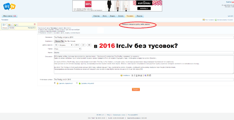 В 2016 Irc.lv без тусовок..