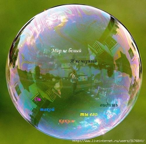 покажите свой богатый внутренний мир?