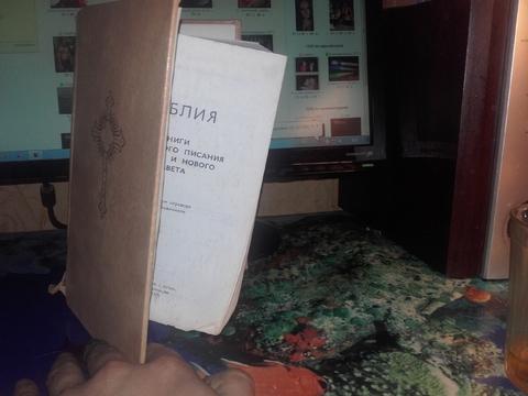 Библия католическая полного издания.