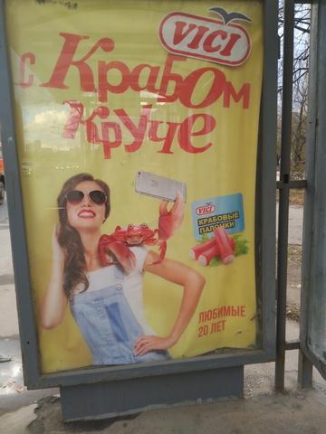 С крабом, как говорится- круче)))
