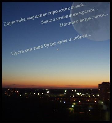 как выглядит пожелание,,сладких снов,,?