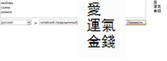 НЕ могли бы помоч, нужно крч найти иероглиф..который означает (любовь,удача,деньги) в ОДНОМ ИЕРОГЛИФЕ..??