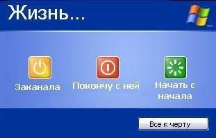 На что похожа ваша жизнь?