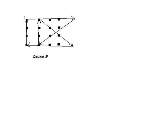 Соедините 16 точек изображенных на рисунке