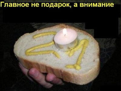В день рождения поздравления 28 лет