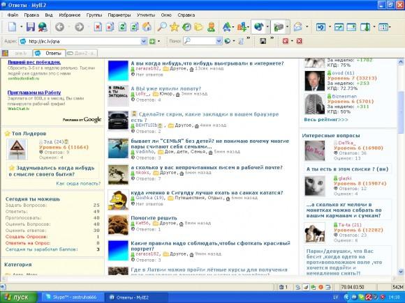 Сделайте скрин, какие закладки в вашем браузере есть ?