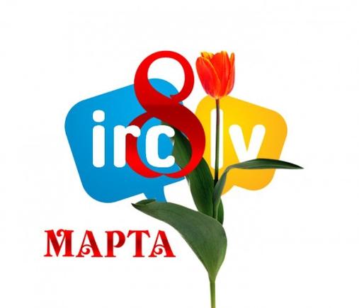 Нарисуйте логотип irc.lv к 8 марта? :)