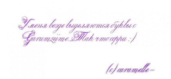 """Напишите """"Mēs esam talantīgi 2010"""" красивыми буквами!)"""